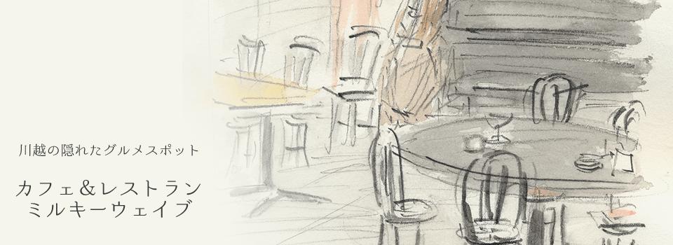 ミルキーウェイブは日替りランチ、スパゲティ、オムライス等ボリューム満点の食事がありパーティ貸切ができます。川越の隠れたグルメスポットです。
